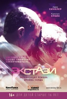 Irvine Welsh's Ecstasy - Russian Movie Poster (xs thumbnail)