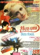 Date with an Angel - South Korean Movie Poster (xs thumbnail)
