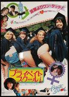 Private School - Japanese Movie Poster (xs thumbnail)
