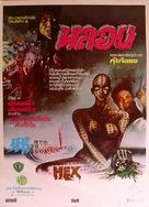 Xie - Thai Movie Poster (xs thumbnail)