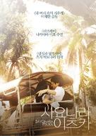 Sayonara itsuka - South Korean Movie Poster (xs thumbnail)