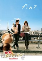 Nodame Cantabile: The Movie - Japanese Movie Cover (xs thumbnail)