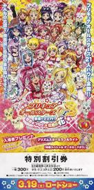 Eiga Purikyua ôru sutâzu DX 3: Mira ni todoke! Sekai o tsunagu Nishiiro no hana - Japanese Movie Poster (xs thumbnail)