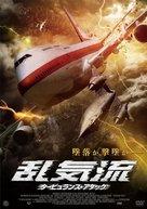 Turbulent Skies - Japanese DVD cover (xs thumbnail)