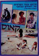 Kaos - Israeli Movie Poster (xs thumbnail)