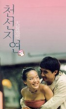 When I Look Upon The Stars - South Korean VHS cover (xs thumbnail)