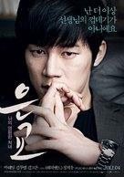Eun-gyo - South Korean Movie Poster (xs thumbnail)