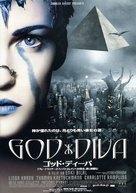 Immortel (ad vitam) - Japanese Movie Poster (xs thumbnail)
