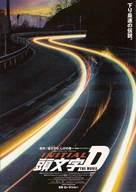 Tau man ji D - Taiwanese Movie Poster (xs thumbnail)