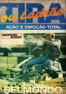 Flic ou voyou - Brazilian Movie Cover (xs thumbnail)
