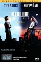 Sleepless In Seattle - Russian Movie Cover (xs thumbnail)