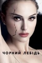 Black Swan - Ukrainian Movie Poster (xs thumbnail)