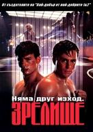 Showdown - Bulgarian Movie Cover (xs thumbnail)