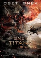Wrath of the Titans - Serbian Movie Poster (xs thumbnail)