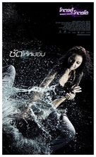 BKO: Bangkok Knockout - Thai Movie Poster (xs thumbnail)