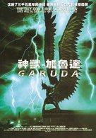 Paksa wayu - Taiwanese poster (xs thumbnail)