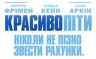 Going in Style - Ukrainian Logo (xs thumbnail)