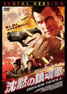 Driven to Kill - Japanese DVD movie cover (xs thumbnail)