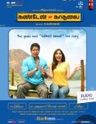 Kanden Kadhalai - Indian Movie Poster (xs thumbnail)