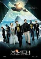 X-Men: First Class - Bulgarian Movie Poster (xs thumbnail)