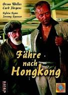 Ferry to Hong Kong - German DVD cover (xs thumbnail)
