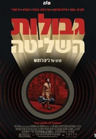 The Limits of Control - Israeli Movie Poster (xs thumbnail)