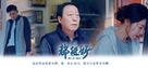"""""""Dou ting hao"""" - Chinese Movie Poster (xs thumbnail)"""