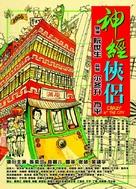 Sun gaing hup nui - Hong Kong poster (xs thumbnail)