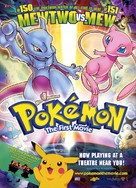 Pokemon: The First Movie - Mewtwo Strikes Back - Movie Poster (xs thumbnail)