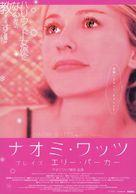 Ellie Parker - Italian poster (xs thumbnail)