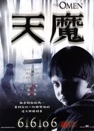 The Omen - Taiwanese poster (xs thumbnail)