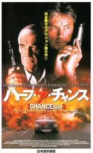 Une chance sur deux - Japanese Movie Poster (xs thumbnail)