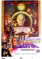 Starship Invasions - Thai Movie Poster (xs thumbnail)