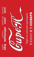Syrup - Russian Logo (xs thumbnail)