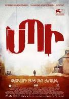 The Cut - Georgian Movie Poster (xs thumbnail)