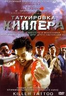 Killer Tattoo - Russian poster (xs thumbnail)