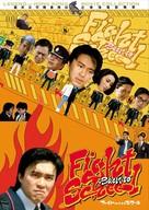 Fight Back To School - Hong Kong poster (xs thumbnail)