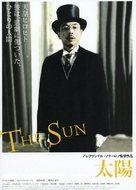 Solntse - Japanese Movie Poster (xs thumbnail)
