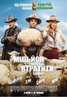 A Million Ways to Die in the West - Ukrainian Movie Poster (xs thumbnail)