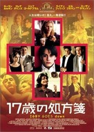 Igby Goes Down - Japanese Movie Poster (xs thumbnail)