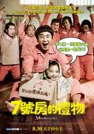 7-beon-bang-ui seon-mul - Taiwanese Movie Poster (xs thumbnail)