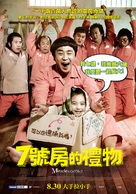 7-beon-bang-ui seon-mul - Taiwanese Movie Poster (xs thumbnail)