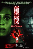 Haute tension - Taiwanese Movie Poster (xs thumbnail)