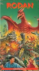 Sora no daikaijû Radon - Japanese Movie Cover (xs thumbnail)