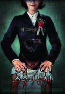 Seuseung-ui eunhye - South Korean Movie Poster (xs thumbnail)