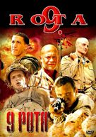 The 9th Company - Russian DVD movie cover (xs thumbnail)