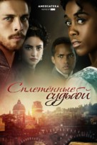 """""""Still Star-Crossed"""" - Russian Movie Cover (xs thumbnail)"""