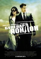 London Boulevard - Bulgarian Movie Poster (xs thumbnail)