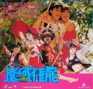 Mo yu fei long - Hong Kong Movie Cover (xs thumbnail)