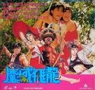 Mo yu fei long - Hong Kong Movie Cover (xs thumbnail)